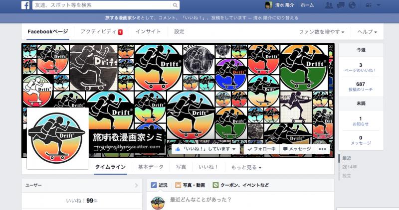 スクリーンショット 2014-05-30 23.02.26